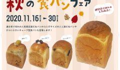 秋の食パンフェア