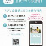 ノースアプリ