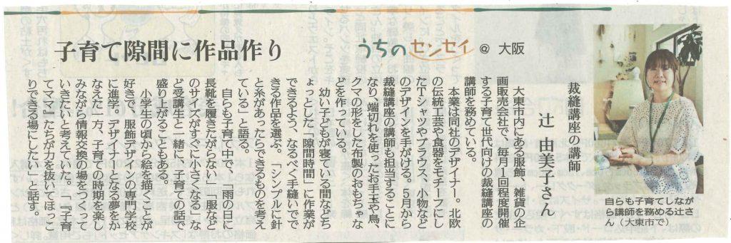 読売新聞2021.10
